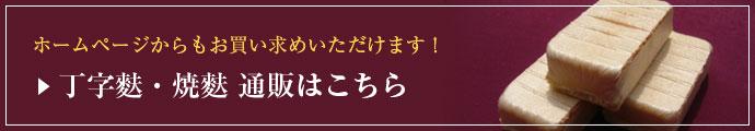 丁字麩・焼麩 通販はこちら